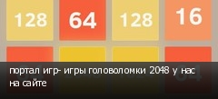 портал игр- игры головоломки 2048 у нас на сайте