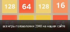 все игры головоломки 2048 на нашем сайте
