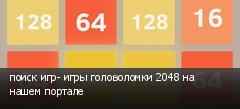 поиск игр- игры головоломки 2048 на нашем портале