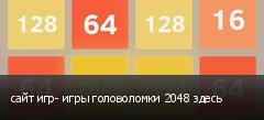 сайт игр- игры головоломки 2048 здесь