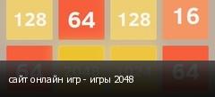сайт онлайн игр - игры 2048