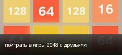 поиграть в игры 2048 с друзьями