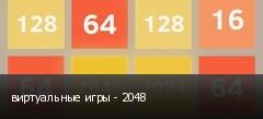виртуальные игры - 2048