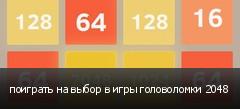 поиграть на выбор в игры головоломки 2048