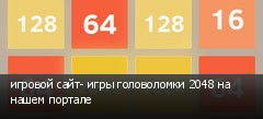 игровой сайт- игры головоломки 2048 на нашем портале