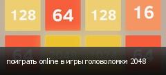 поиграть online в игры головоломки 2048