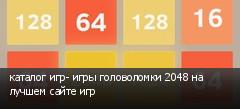 каталог игр- игры головоломки 2048 на лучшем сайте игр