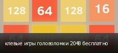 клевые игры головоломки 2048 бесплатно