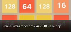 новые игры головоломки 2048 на выбор