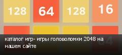 каталог игр- игры головоломки 2048 на нашем сайте