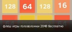 флеш игры головоломки 2048 бесплатно
