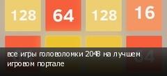 все игры головоломки 2048 на лучшем игровом портале