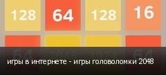 игры в интернете - игры головоломки 2048