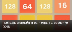 поиграть в онлайн игры - игры головоломки 2048