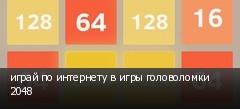 играй по интернету в игры головоломки 2048