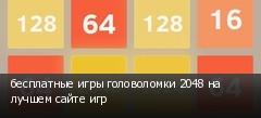 бесплатные игры головоломки 2048 на лучшем сайте игр