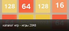 каталог игр - игры 2048