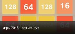 игры 2048 - скачать тут