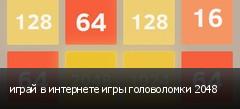 играй в интернете игры головоломки 2048
