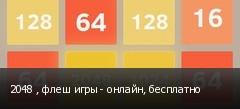 2048 , флеш игры - онлайн, бесплатно