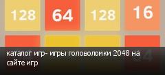 каталог игр- игры головоломки 2048 на сайте игр