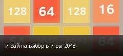 играй на выбор в игры 2048