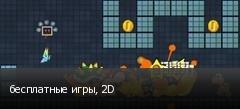 бесплатные игры, 2D
