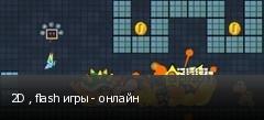 2D , flash игры - онлайн