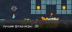лучшие флэш-игры - 2D