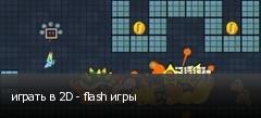 играть в 2D - flash игры