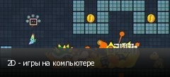 2D - игры на компьютере