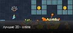 лучшие 2D - online