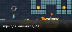 игры для мальчиков, 2D