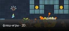 флеш-игры - 2D