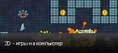 2D - игры на компьютер
