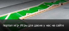 портал игр- Игры для двоих у нас на сайте