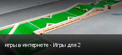 игры в интернете - Игры для 2