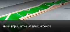 мини игры, игры на двух игроков