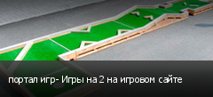 портал игр- Игры на 2 на игровом сайте