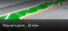 Игры для двоих , 3d игры