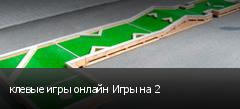 клевые игры онлайн Игры на 2