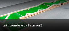 сайт онлайн игр - Игры на 2