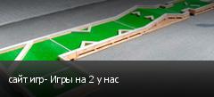 сайт игр- Игры на 2 у нас