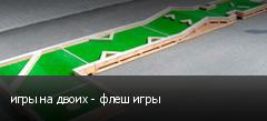 игры на двоих - флеш игры