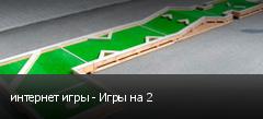 интернет игры - Игры на 2