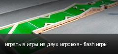играть в игры на двух игроков - flash игры