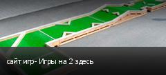 сайт игр- Игры на 2 здесь
