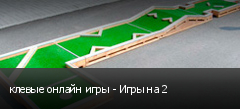 клевые онлайн игры - Игры на 2