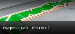 поиграть онлайн - Игры для 2