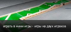 играть в мини игры - игры на двух игроков